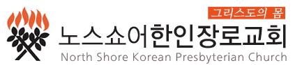 노스쇼어한인교회-로고.jpg