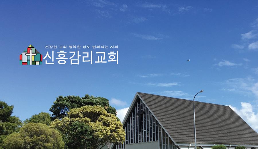신흥교회0.jpg