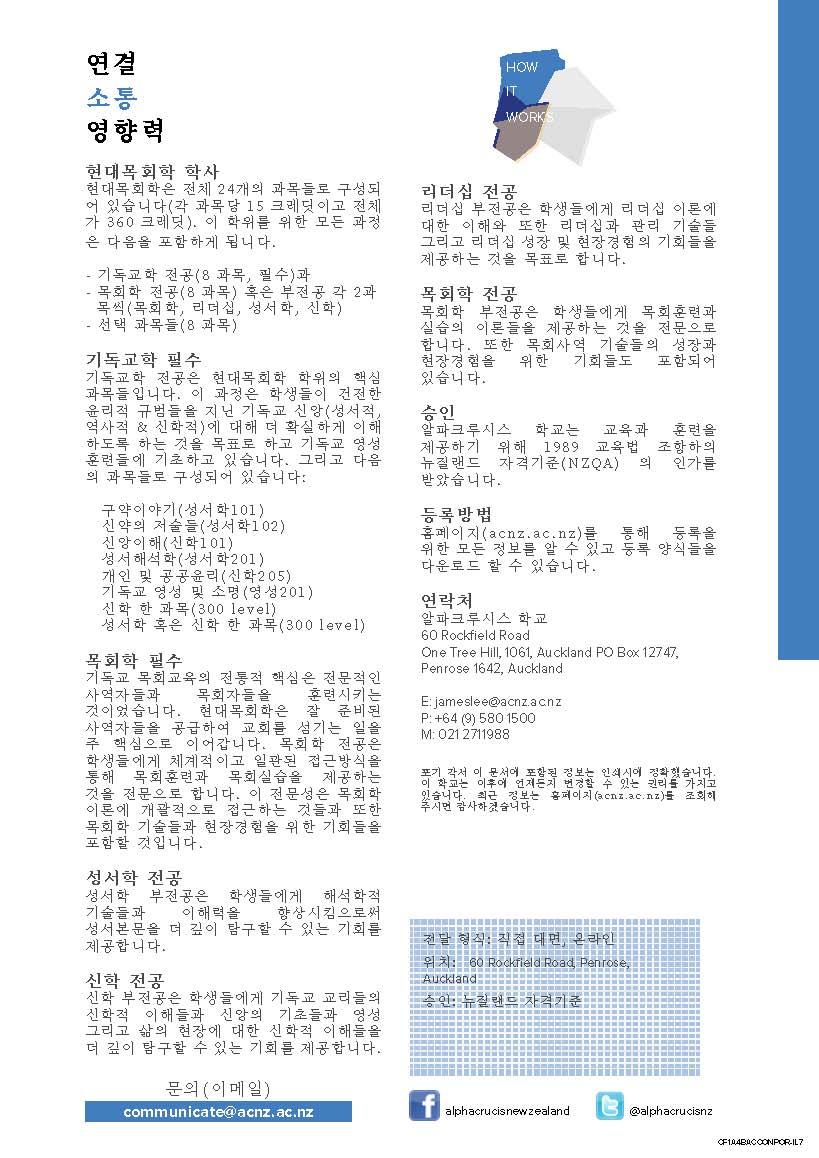 Original brochure(Korean)_Page_2.jpg