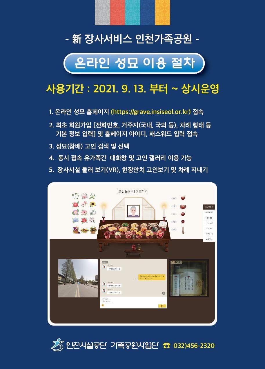 인천 온라인 성묘.jpg