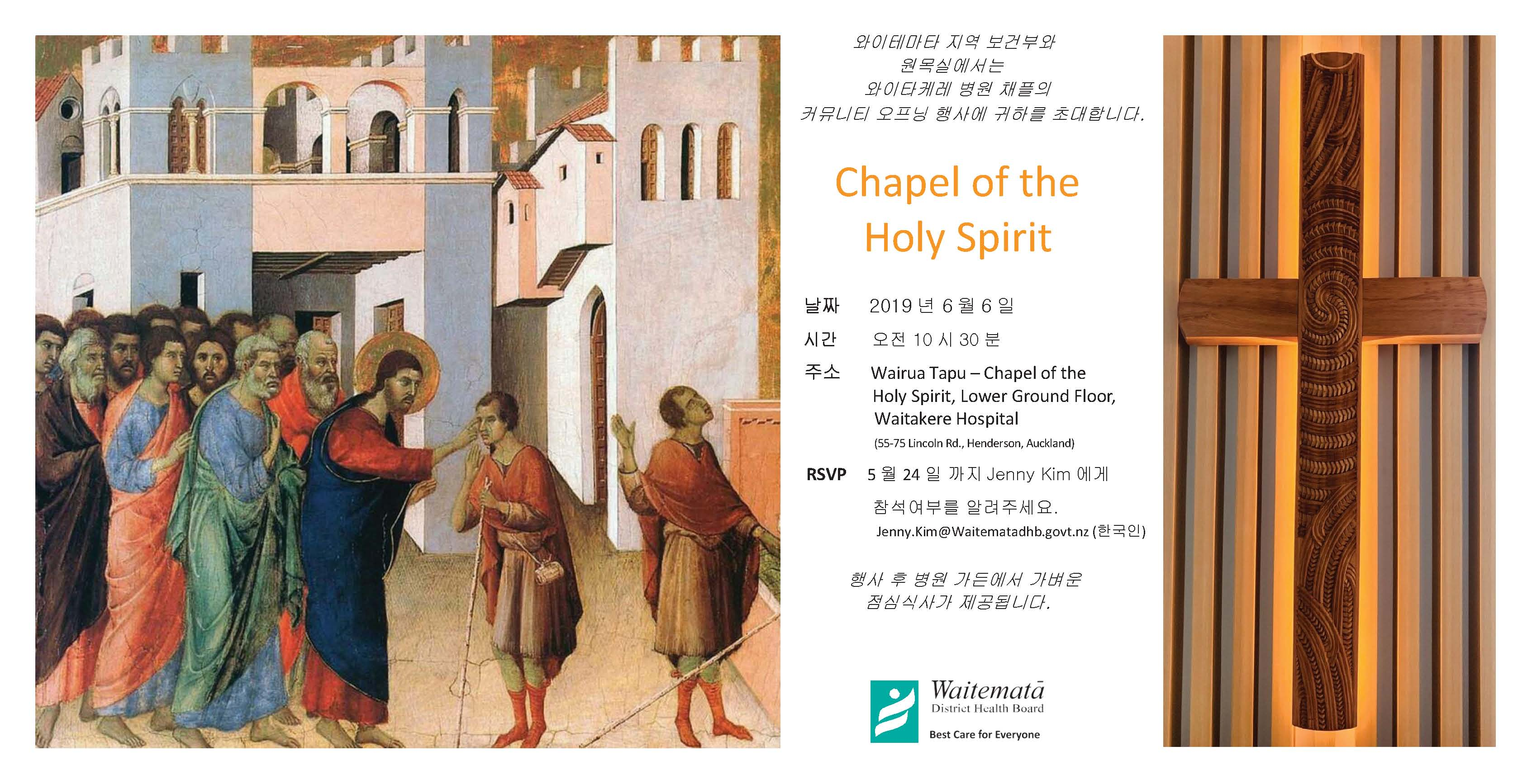Korean Invitation - The Holy Spirit Wairua Tapu - 6 June .jpg
