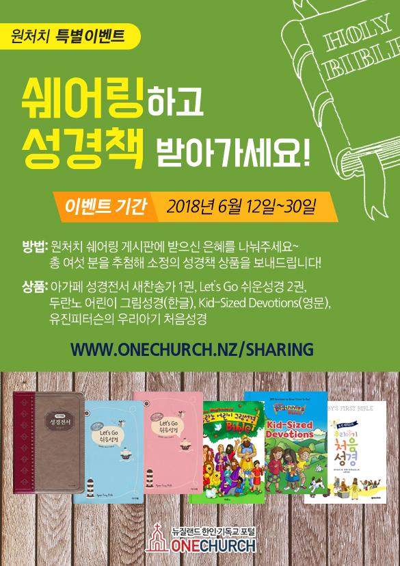 쉐어링 이벤트 포스터 copy.JPG