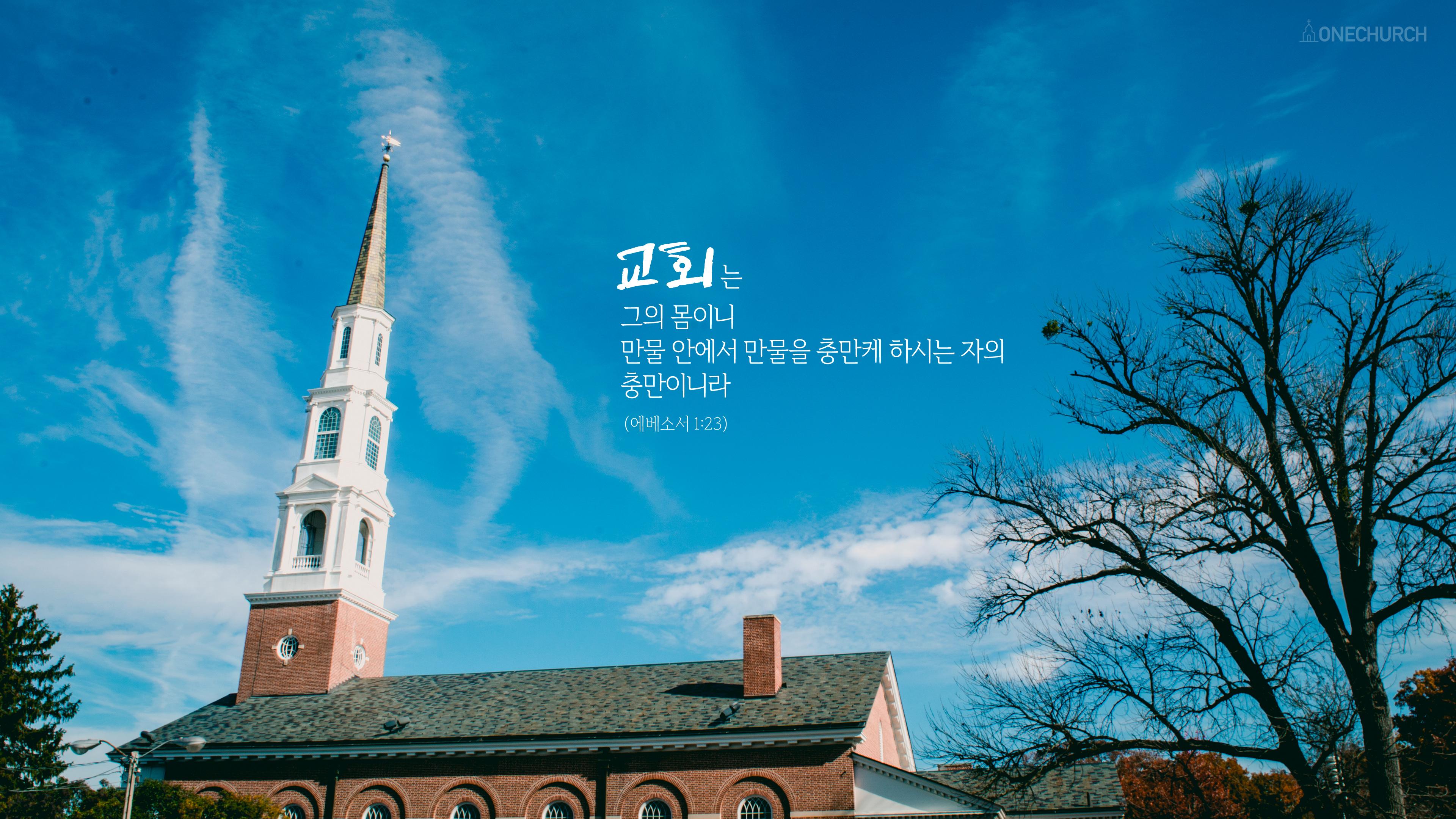 교회는 그의 몸이니 바탕화면 3840x2160.JPG